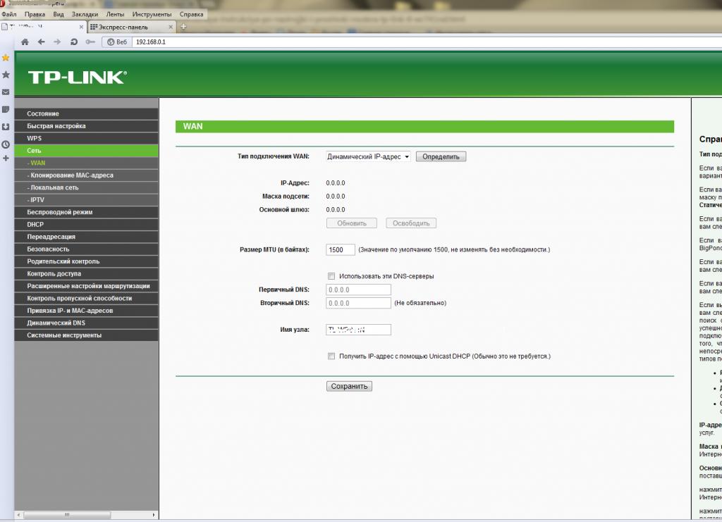 nastroika-tp-link-tl-wr740n-интернет